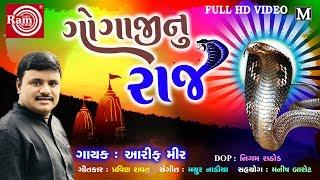 Gogaji Nu Raj ||Arif Mir ||New Gujarati Song 2018||Full HD Video