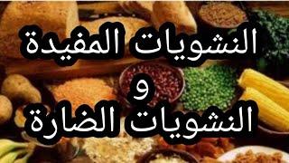 ٣٢) ما الفرق بين النشويات (الكربوهيدرات) المفيدة و النشويات الضارة | تغذية