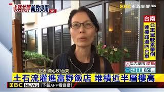 台東知本溫泉區富野飯店傳出災情,大片土石從後面山坡沖刷進飯店,整整...