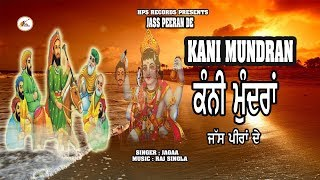ਕੰਨੀ ਮੁੰਦਰਾਂ  Kani Mundran | ਪੀਰਾਂ ਦੇ ਜੱਸ  Peeran  de jass songs | JAGAA / AUDIO SONG