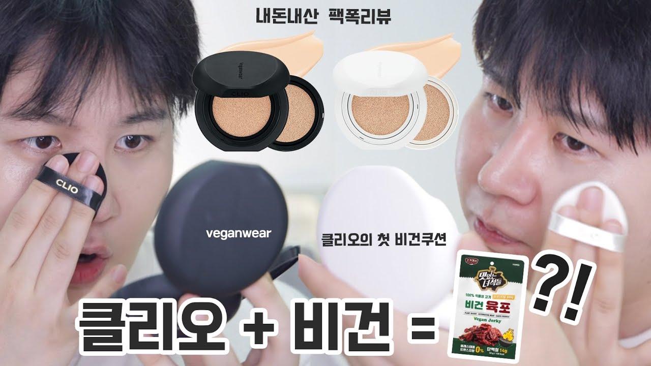 광고❌ 클리오의 첫 비건쿠션❓ㅎ (내돈내산, 반반🤜🏻💥🤛🏻리뷰)   채우 chaewoo