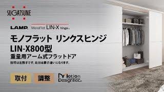 モノフラット リンクスヒンジ LIN-X800型