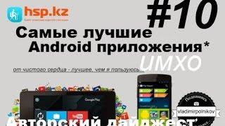 Самые лучшие программы на Android