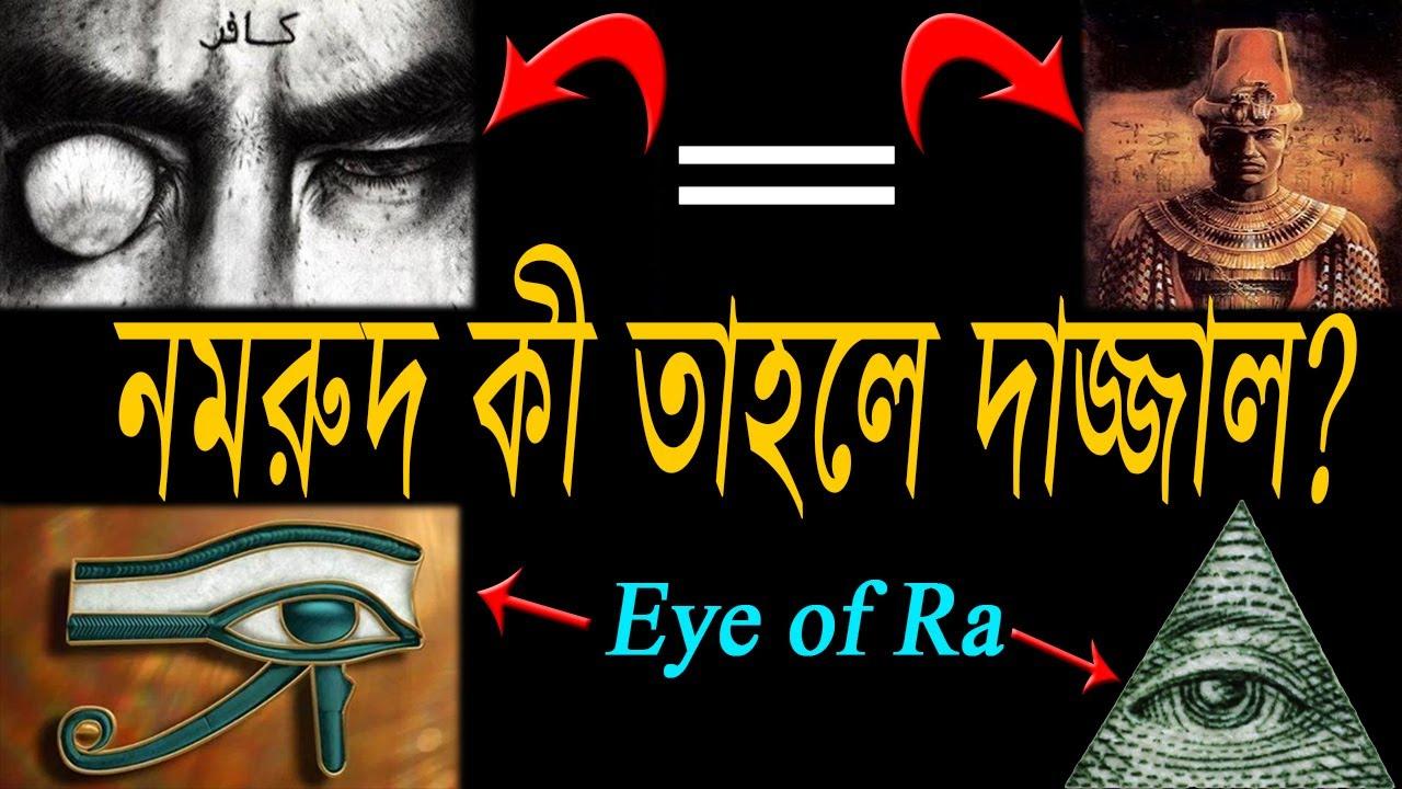 নমরুদই কি তাহলে দাজ্জাল? ভয়ঙ্কর তথ্য | দাজ্জালের আগমন | Nimrod as the Antichrist | True Eyes