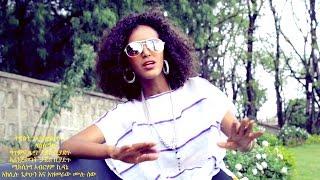 Tigist G/Meskel - Lalsemah ላልሰማህ (Amharic)