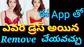 How to remove clothes of photos by your android mobile I Best photo Retouch App I