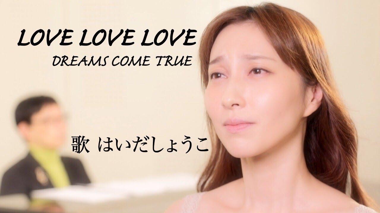 はいだしょうこ「LOVE LOVE LOVE」- DREAMS COME TRUE(フル)〈公式〉