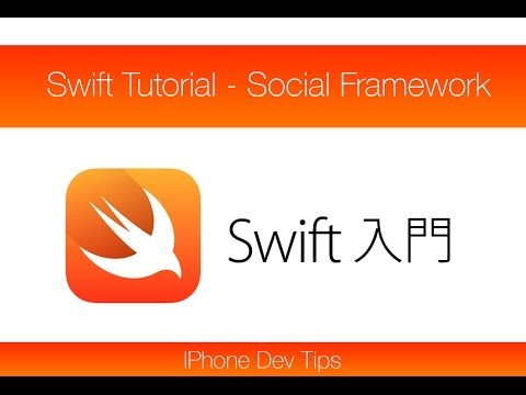 Swift Tutorial - How To Share On Facebook And Twitter (Social Framework)