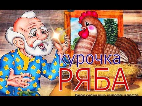 КУРОЧКА РЯБА сказка для самых маленьких - YouTube