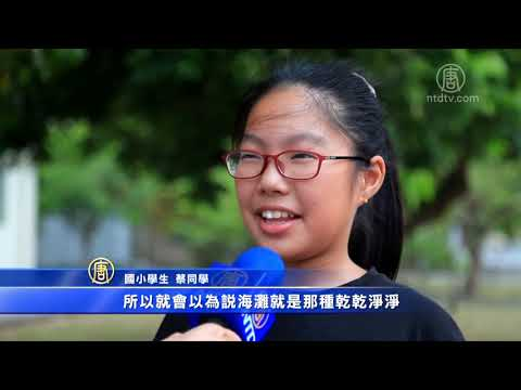 中国海漂垃圾来袭 金门五乡镇齐护环境(中国海漂物_保丽龙)
