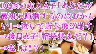 【スカッとする話 修羅場】結婚の報告を兼ねて友人達と食事に→DQNの友人...