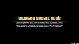 Инициализация Social Club GTA 5 Решение 100 % всех проблем  с Social Club на пиратке