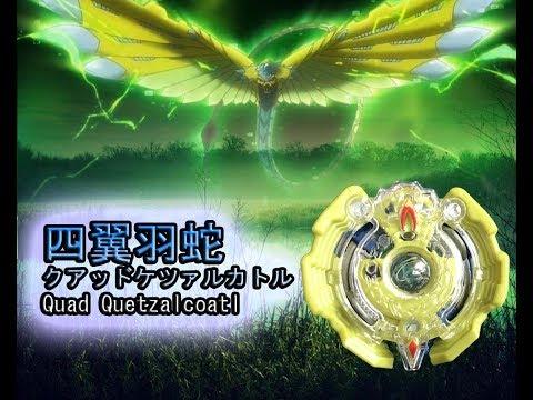 戰鬥陀螺ベイブレードバーストB-61 四翼羽蛇Quad Quetzalcoatl クアッドケツァルカトル