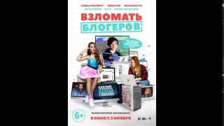 """Мнение Млядова о фильме """"Взломать блогеров"""""""