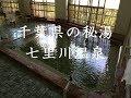 千葉県 七里川温泉 内湯&露天風呂(女湯) の動画、YouTube動画。