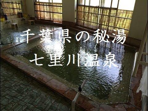 千葉県 七里川温泉 内湯&露天風...