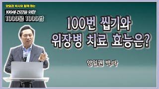 [천문천답] 100번 씹기와 위장병 치료 효능은? [백…