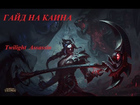 видео: league of legends Гайд на Каина