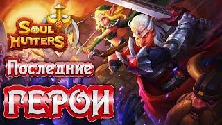 Soul Hunters - Обзор игр - Первый взгляд | Последние герои