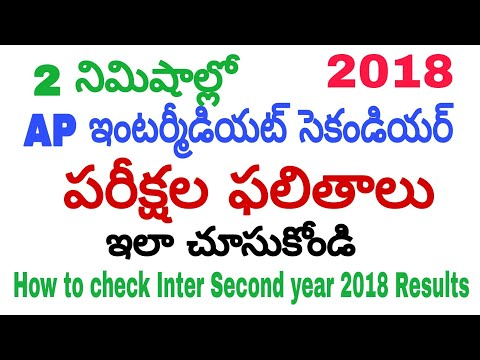 How to check AP Intermediate second year 2018 Results in Android mobile|| In Telugu||