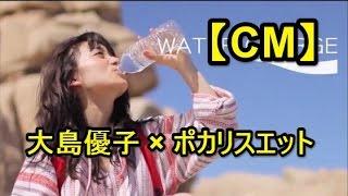 【CM】 大島優子 × ポカリスエット 『ジョシュア・ツリー国立公園編』 ...