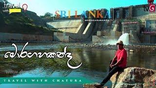 Travel with Chatura @ Moragahakanda
