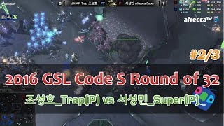 [2016 GSL Code S] 32강 Group E 조성호(P) vs 서성민(P) 2경기 [afreecatv]