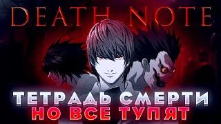 ТЕТРАДЬ СМЕРТИ, НО ВСЕ ТУПЯТ - Death note