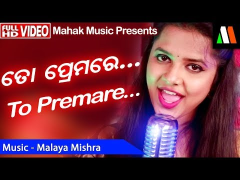 TO PREMARE-ODIA ROMANTIC SONG FT ASIMA PANDA | MONSOON CREATIVES | MALAY MISHRA