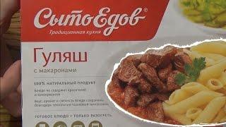 Обзор на Сытоедов Гуляш с Макаронами. Обзор еды быстрого приготовления. Отзывы от Vilimas TV
