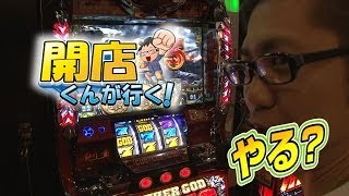 【P-martTV】開店くんが行く!#64 アビバ横須賀中央店【パチンコ・パチスロ動画】