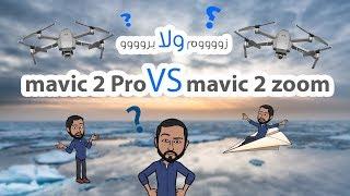 Mavic 2 pro or Zoom | مافيك ٢ برو ولا زووم