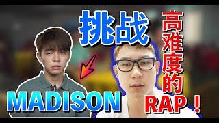 挑战林大咏的影片 | MADISON刘汉杰的高难度RAP!当你在华人餐馆点餐时!