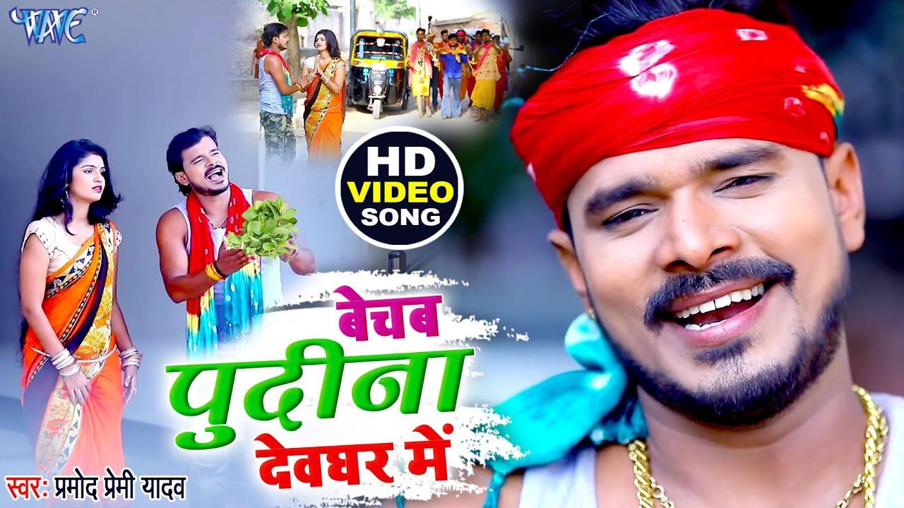 अभी अभी रिलीज़ हुआ - #Pramod Premi Yadav का धूम मचा देने वाला काँवर गीत - पुदीना बेचब देवघर में