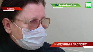 В России заработала выдача электронного сертификата о прохождении вакцинации от коронавируса ТНВ