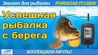 Бездротовий ехолот для риболовлі з берега Phiradar FF168W