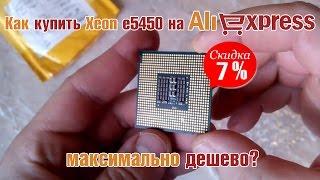 Как купить Xeon e5450 на 775 сокет по минимальной цене?