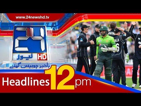 News Headlines | 12:00 PM | 9 January 2018 | 24 News HD