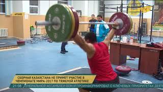 Сборная Казахстана не примет участие в чемпионате мира-2017 по тяжелой атлетике