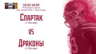 Спартак - Драконы 18 мая 18:00