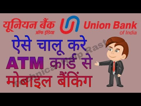 How To Register Union Bank Of India Mobile Banking With Atm Card