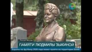Открытие памятника Л.Г.Зыкиной.01.07.2012.