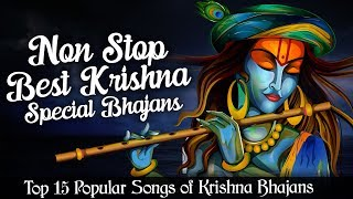 Non-Stop Best Krishna Special Bhajans -Beautiful Collection of Popular Songs - टॉप १५ राधा कृष्ण भजन