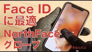 iPhoneXの冬の最強パートナー!ザ・ノースフェイスのタッチスクリーン対応手袋はFace IDに最適!
