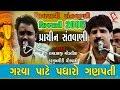 Shivratri Special - Garva Pate Padharo Ganpati... Ramdas & Harsukhgiri Ni Rajuaat  HD Dayro