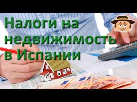 продажа недвижимости в испании налоги пары