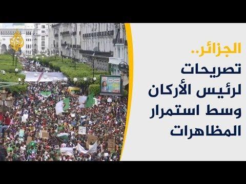 رئيس الأركان يحذر من الحاقدين على الجزائر  - نشر قبل 4 ساعة