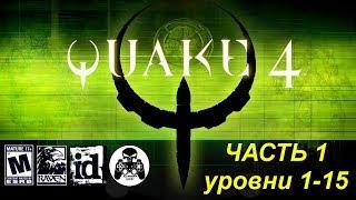 Quake 4. PC. Часть 1 (уровни 1-15)