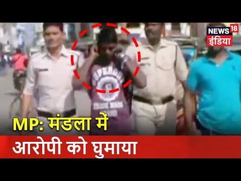 Sulagte Sawal (Part 1) | MP: मंडला में आरोपी को घुमाया | रेप के आरोपी का जुलूस | News18 India