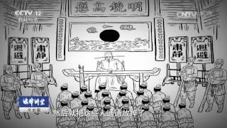 家风 家教 家规 家谱(一)家风(上)【法律讲堂  20170128】